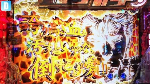 CR北斗の拳7 転生】-3-【-2-続】宿命の闘いVSカイオウ・キリンカットインの北斗の拳