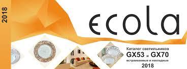 Светодиодные и энергосберегающие лампы и светильники <b>Ecola</b>