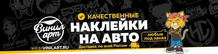 Брендирование, наклейки на авто в Уфе. Виниларт | ВКонтакте