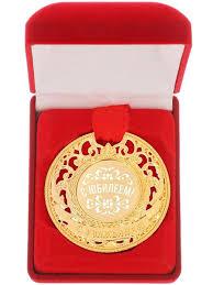 <b>Медаль С юбилеем</b> Подарки Легко 9954595 в интернет ...