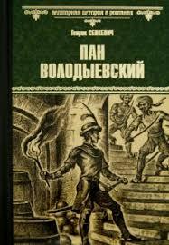 """Книга: """"<b>Пан Володыевский</b>"""" - <b>Генрик Сенкевич</b>. Купить книгу ..."""