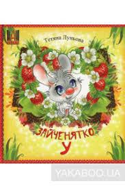 <b>Книга</b> «Зайченятко У» Татьяна Лунева купить на YAKABOO.ua ...