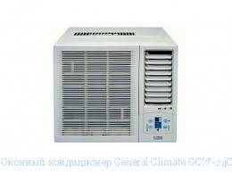<b>Оконный кондиционер General Climate</b> GCW-24CR