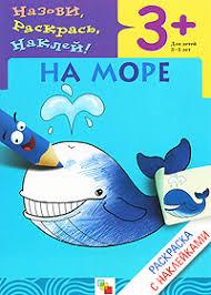 """Книга """"На море. Раскраска с наклейками. Для детей 3-5 лет ..."""