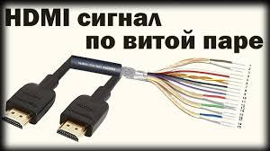 Удлинитель HDMI по витой паре. Передать сигнал с HDMI на ...
