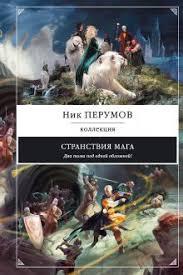 Все книги серии <b>Ник Перумов</b>. Коллекция купить, скачать или ...