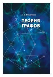"""Купить книгу Омельченко А.В. """"Теория графов"""" по низкой цене с ..."""