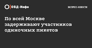 По всей Москве задерживают участников одиночных пикетов ...