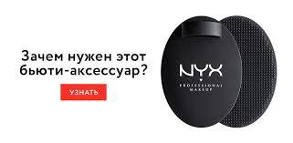 Разбираетесь ли вы в косметике <b>NYX Professional Makeup</b>?