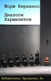 <b>&quot</b>;Диалоги кармелиток&quot; Ж. Бернанос   Предание.Ру ...