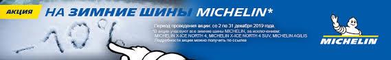 Интернет <b>магазин</b> по продаже шин и дисков в Белгороде
