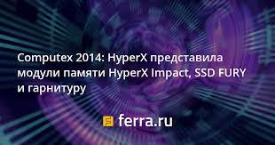 Computex 2014: <b>HyperX</b> представила <b>модули памяти HyperX</b> ...