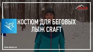 Костюм для беговых лыж Craft. Как одеться для бега на лыжах ...