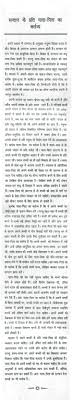 essay on parents duties towards children in hindi