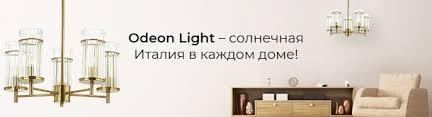 Подвесной <b>светильник Odeon Light</b> Brent <b>4152/1</b> — купить в ...