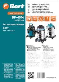 <b>Фильтр для пылесоса тканевый</b> BF-40M