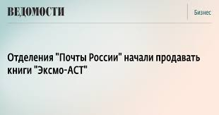 """Отделения """"Почты России"""" начали продавать <b>книги</b> """"Эксмо-АСТ ..."""