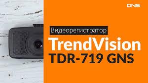 Распаковка видеорегистратора <b>TrendVision TDR</b>-<b>719 GNS</b> ...