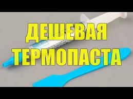 Дешевая <b>термопаста Thermal Grease</b> HY810 - YouTube