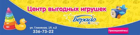 Магазин <b>игрушек Берадо</b>   Санкт-Петербург   ВКонтакте