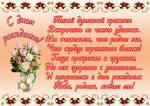 Поздравления с днём рождения старенькой бабушке