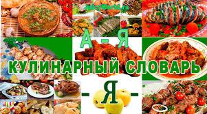<b>Кулинарный словарь</b> — JuicyWorld.ru