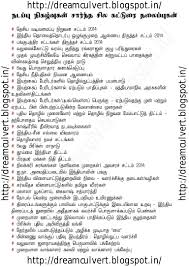 current issues essays topics   tamil