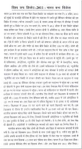 cricket world cup essay in hindi ldquo 2011 cricket world cup essay in hindi