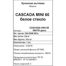 <b>Вытяжка Maunfeld Cascada</b> Mini 60 см, цвет белый в Иванове ...