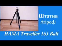 <b>Штатив</b> (трипод) <b>HAMA Traveller 163</b> Ball - YouTube