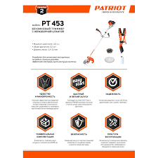 <b>Триммер бензиновый Patriot PT</b> 453, 3 л.с. в Новосибирске ...