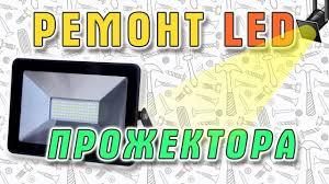 Ремонт неразборного светодиодного LED <b>прожектора</b> LLT . 6+ ...
