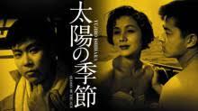 「1956年 - 石原慎太郎『太陽の季節』。石原裕次郎が映画デビュー」の画像検索結果