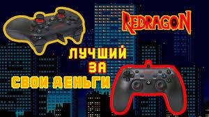 <b>Геймпад Redragon Saturn</b> (великолепный выбор) - YouTube