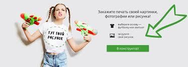 Футболки на заказ в Одессе, печать на футболках в Одессе ...