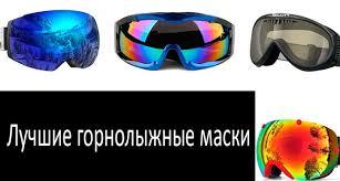 Лучшие горнолыжные маски: ТОП-10. Рейтинг 2019 года