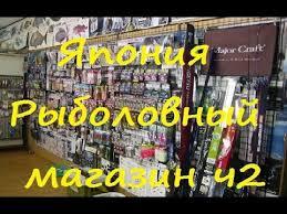 Япония. <b>Рыболовный</b> магазин в Японии часть 2 - YouTube