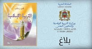 نتيجة بحث الصور عن التربية الاسلامية