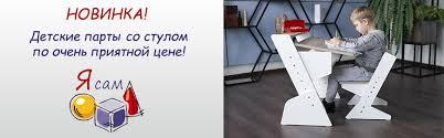 Интернет-магазин <b>детской</b> мебели. Купить растущую детскую ...