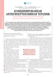 Комбинированная антигипертензивная терапия: первая тройная ...