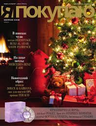 Shopping Guide «Я Покупаю.Омск» декабрь-январь 2013/2014 by ...