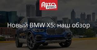 <b>BMW</b> X5 2018 — Авторевю