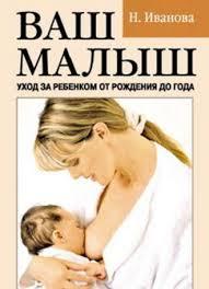Наталья Иванова, Ваш малыш. <b>Уход за</b> ребенком от рождения ...