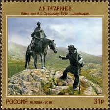 Файл:Stamp of Russia 2016 No 2171 Monument to Alexander ...
