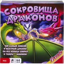 <b>Настольная игра Trends</b> Сокровища драконов купить с доставкой ...