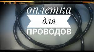 Защитная <b>оплетка</b> для проводов 6мм 6 метров - YouTube