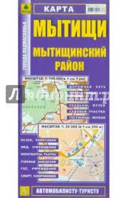 "Книга: ""<b>Мытищи</b>. <b>Мытищинский район</b>. <b>Карта</b>"". Купить книгу ..."