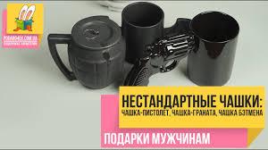 Нестандартные чашки: <b>чашка</b>-пистолет, <b>чашка</b>-<b>граната</b>, <b>чашка</b> ...