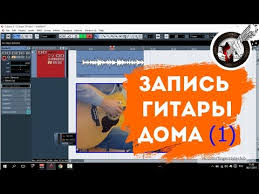 Запись и обработка акустической <b>гитары</b> в дом. условиях (часть 1)