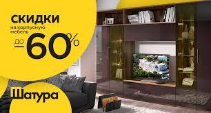 В «Шатура» <b>скидка на корпусную мебель</b> до 60%